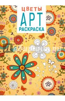 Арт-раскраска. ЦветыРаскраски с играми и заданиями<br>Великолепные рисунки представлены на страницах этой книжки: невиданные цветы, затейливые цветочные узоры и диковинные орнаменты. Множество мелких деталей, причудливо переплетающиеся линии узоров делают каждый рисунок достойным восхищения. И все это вам предстоит раскрасить! Возьмите карандаши или фломастеры и добавьте цвета, превратив каждую страницу книги в маленький шедевр!<br>