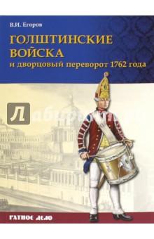 Голштинские войска и дворцовый переворот 1762 годаИстория войн<br>Переворот 28 июня 1762 года, приведший к власти Екатерину II, считается одним из знаковых событий в истории России XVIII века. Смотрят на него, как правило, с екатерининской стороны, и взгляд этот зачастую поверхностен и лишен объективности. Кто бы мог подумать, что в то самое время, когда в Петербурге бунтовала гвардия, а в Ораниенбауме Петр III утрачивал последнюю волю к сопротивлению, из Киля в Кронштадт направлялись корабли с людьми, лошадьми, оружием. Хроника событий показывает, что помощь опоздала буквально на день-другой…<br>У великого князя Петра Федоровича были войска, доставшиеся ему от отца, голштинского герцога Карла Фридриха. В 1750-х годах Петр постарался увеличить их численность, причем новые голштинские части формировались уже не в Голштинии, а в России. Местом постоянного пребывания российских голштинцев стал Ораниенбаум - любимая резиденция великокняжеского двора. В 1762 году, с приходом Петра к реальной власти, Голштинский корпус начал процесс превращения из мини-армии немецкого герцогства в полноценную единицу вооруженных сил Российской империи.<br>О голштинских войсках, их генералах, офицерах, солдатах, и о последнем периоде службы Голштинского корпуса в России рассказывает этот очерк.<br>
