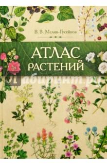 Атлас растений. Растения в народной медицине России и сопредельных государств