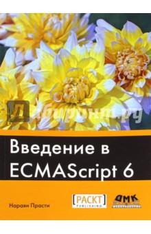 Введение в ECMAScript 6Программирование<br>Данная книга содержит пошаговые инструкции по использованию новых возможностей EСMAScript 6 вместо устаревших трюков и приемов программирования на JavaScript.<br>Книга начинается со знакомства со всеми встроенными объектами ES6 и описания создания итераторов ES6. Затем она расскажет, как писать асинхронный код с помощью ES6 в обычном стиле синхронного кода. Далее описывается использование программного интерфейса рефлексии Reflect API для исследования и изменения свойств объектов. Затем рассматривается создание прокси-объектов и их применение для перехвата и изменения поведения операций с объектами. И, наконец, демонстрируются устаревшие методы модульного программирования, такие как IIFE, CommonJS, AMD и UMD, и сравниваются с модулями ES6, способными значительно увеличить производительность веб-сайтов.<br>С этой книгой вы:<br>- исследуете приемы использования нового синтаксиса ES6;<br>- познакомитесь с новыми особенностями ES6, основанными на прототипах;<br>- научитесь выполнять код ES6 в устаревших окружениях, не поддерживающих ES6;<br>- узнаете, как с помощью объектов Promise писать асинхронный код, более простой для чтения и сопровождения;<br>- освоите создание и использование итераторов, итерируемых объектов и генераторов;<br>- познакомьтесь с объектно-ориентированным программированием и созданием объектов с помощью классов;<br>- научитесь создавать прокси-объекты с помощью программного интерфейса Proxy API и пользоваться ими;<br>- познакомитесь с приемами создания библиотек JavaScript с помощью модулей ES6.<br>