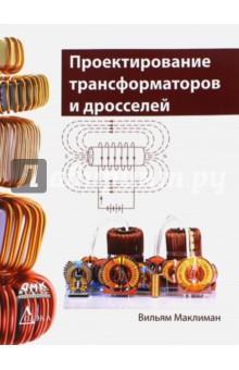 Проектирование трансформаторов и дросселей. СправочникМашиностроение. Приборостроение<br>Книга представляет собой справочник по проектированию и расчету трансформаторов и дросселей. Рассмотрены все ключевые компоненты для проектирования лёгких, высокочастотных трансформаторов аэрокосмических объектов или низкочастотных коммерческих трансформаторов. Включены разделы, связанные с малошумящим преобразователем, проектированием роторного трансформатора, планарного трансформатора. Представлена обширная информация о магнитных материалах и характеристиках сердечников. Даётся много характеристик материалов в виде таблиц, помогающих быстрее найти удачное проектное решение. Материал организован так, что инженер или техник в процессе чтения книги получают полное понятие об искусстве проектирования трансформатора и дросселя.<br>Издание предназначено для инженеров и разработчиков силовой электроники, а также может быть полезно студентам вузов и радиолюбителям.<br>3-е издание, пересмотренное и дополненное.<br>