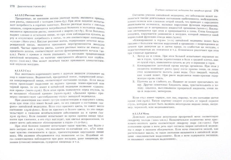 Иллюстрация 1 из 16 для Учебник китайской медицины для западных врачей - Клаус Шнорренбергер   Лабиринт - книги. Источник: Лабиринт