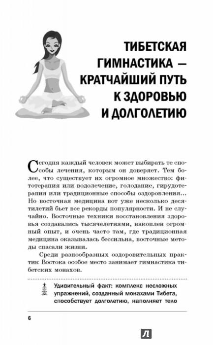 АЛЕКС КОЛЛЕР ТИБЕТСКАЯ ГИМНАСТИКА СКАЧАТЬ БЕСПЛАТНО