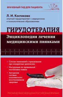Книги по гирудотерапии лечении пиявками