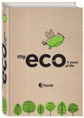 MY ECO 5 YEARS OF LIFE