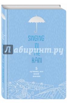Singing in the Rain. 5 лучших лет моей жизни Эксмо