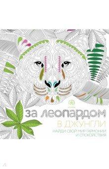 За леопардом в джунглиКниги для творчества<br>Следуйте за удивительным леопардом прямиком в мир невероятных раскрасок! Вас ждут причудливые контуры, мелкие детали и самые разнообразные темы для творчества.<br>Используйте акварельные карандаши или гелевые ручки, чтобы создавать авторские, неповторимые картины! Благодаря перфорации вы сможете украсить комнату результатами своего творчества.<br>