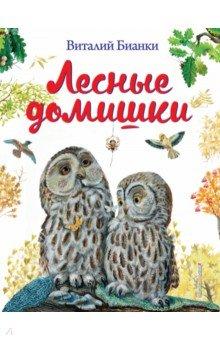 Повести и рассказы о животных