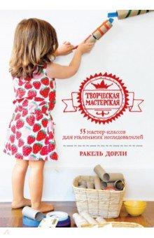 Творческая мастерская. 55 мастер-классов для маленьких исследователейКниги для родителей<br>О книге<br>Дети - изобретали и исследователи по своей натуре. У них руки чешутся что-нибудь собрать и разобрать, провести эксперимент и смастерить какую-нибудь игрушку. Эта книга подскажет вам, как развить в ребенке его творческое и исследовательское начало, устроив у себя дома настоящую творческую мастерскую, где постоянно будет кипеть работа.<br><br>Вы найдете здесь самые разные идеи экспериментов и занятий, которые будут интересны ребенку в возрасте от двух до шести лет: коллажи и игры с мыльными пузырями, катание шариков с горки и конструирование рисовального аппарата, алхимические опыты с невидимыми чернилами и приготовление самодельного пластилина. А еще мраморная бумага, мармеладный конструктор, ракеты из соломинок, лизун, домашнее мороженое и многое другое.<br><br>Почему мы решили издать эту книгу<br>Эта книга продолжает серию изданий о детском творчестве, открытую бестселлером Джин Вант Халл Творческое воспитание. Как и Джин Вант Халл, Ракель Дорли нестандартно подходит к вопросу творчества. Для нее творчество - это не создание красивой, правильной картинки или лепка по образцу фигурки из пластилина. Это прежде всего процесс, эксперимент и самостоятельный поиск решения, которые научат ребенка нестандартно мыслить и самостоятельно творить, чтобы в будущем с готовностью браться за разные задачи и использовать все возможности, которые будет подбрасывать ему жизнь.<br><br>Как пользоваться этой книгой<br>Описанные опыты и занятия собраны в четыре больших раздела: Художественное творчество, Конструирование, Всевозможные смеси и Исследования.<br><br>Проекты в каждом разделе идут от простого к сложному. Если вашему малышу год, вы можете начать с самых первых и переходить к следующим, по мере того как он будет осваивать новые навыки. С ребенком постарше можно пойти по всему разделу сразу или выбрать те проекты, которые его заинтересуют.<br><br>Для кого эта книга<br>Для родите
