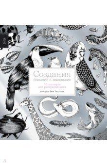 Создания большие и маленькие. 35 постеров для раскрашиванияКниги для творчества<br>О книге<br>Создания большие и маленькие - это подарочный набор постеров для раскрашивания. Под обложкой вы найдете 35 листов с потрясающими черно-белыми контурными иллюстрациями животных, рыб, птиц, насекомых, которые можно превратить в удивительные цветные плакаты.<br><br>В атласе собраны живые существа со всех уголков нашей планеты: экзотические бабочки и дикие кошки, певчие птицы и юркие ящерицы, кальмары, медузы, черепахи, жуки, лошади, медведи.... Всего более 270 созданий - больших и маленьких!<br><br>Как работать с этой книгой?<br>На обороте каждого постера есть информация с описанием животных, их внешнего вида и окраса. Вы можете следовать этой информации и создавать натуралистичные изображения. А можете дать волю фантазии и подбирать любые цвета, какие вам нравятся.<br><br>Когда раскрасите всех животных на странице, аккуратно вырежьте лист из книги и поместите его в рамку. Теперь ваш постер может стать необычным украшением интерьера или оригинальным подарком.<br><br>Для кого эта книга<br>Для детей и взрослых, которые любят раскрашивать, подбирать цвета и делать необычные вещи своими руками.<br><br>Об авторе<br>Люси Энгельман - американский иллюстратор, дизайнер. Родилась и выросла в Чикаго. В 2011 году окончила Университет штата Мичиган. До того, как прийти в иллюстрацию, попробовала себя в разных сферах: от сценического освещения до гравюры. Сегодня Люси - известный иллюстратор, работает с крупными международными брендами и издательствами.<br>