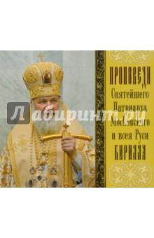 Проповеди Святейшего Патриарха Московского и всея Руси Кирилла. Выпуск 11 (CDmp3)