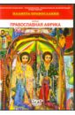 Обложка DVD Планета Православия. Православная Африка