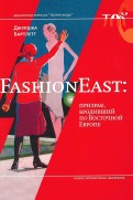 FashionEast. Призрак, бродивший по Восточной Европе