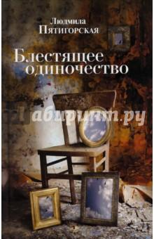 Блестящее одиночествоСовременная отечественная проза<br>Людмила Пятигорская - журналист, драматург. Живет в Лондоне. Ее новый роман - о любви, страхах, убийствах, фантазиях и - о болезненной страсти к литературе. Герои книги, чтобы не погибнуть в помойной яме универсальности, спасаются в мифах, которые изменяют ход событий, вторгаясь в действительность. На стыке литературы и жизни происходят невероятные, страшные и комические истории, где Лондон и городок Нещадов в одинаковой степени (не)реальны, где гуляет сквозняк времени и где прекрасно уживаются поэты, шпионы, полисмены, лисы, белки, убийцы, двойники, призраки…<br>