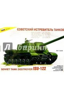 Советский истребитель танков ИСУ-122 (3534)Бронетехника и военные автомобили (1:35)<br>Самоходная артиллерийская установка создана на базе тяжелого танка ИС-2, имеет полностью закрытую броневую рубку и 122мм орудие. ИСУ-122 предназначался для уничтожения танков и прорыва фортификационных линий, в этом случае ему могли придаваться специальные штурмовые группы.<br>Набор деталей для сборки самоходной установки.<br>Клей в комплекте.<br>Масштаб: 1/35<br>Размер: 29,2 см.<br>Кол-во деталей: 194<br>Моделистам младше 10-ти лет рекомендуется помощь взрослых.<br>Из-за наличия мелких деталей не рекомендуется детям до 3-х лет.<br>Сделано в России.<br>