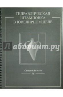 Гидравлическая штамповка в ювелирном деле