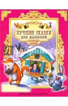 Лучшие сказки для малышейСборники сказок<br>Вашему вниманию предлагается сборник сказок для детей дошкольного возраста.<br>