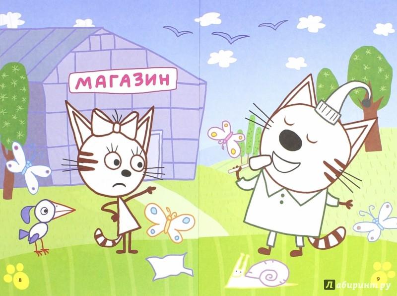 Раскраска три кота карамелька