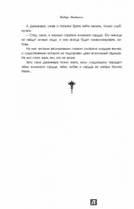 ИНДИРА МАКДАУЭЛЛ ТАДЖ МАХАЛ РОМАН О БЕССМЕРТНОЙ ЛЮБВИ СКАЧАТЬ БЕСПЛАТНО