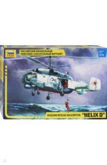 Советский поисково-спасательный вертолет Ка-27ПСПластиковые модели: Авиатехника (1:72)<br>Корабельный поисково-спасательный вертолет Ка-27ПС предназначен для поиска и спасения терпящих бедствие в море на удалении до 300 км с подъемом на борт до 12 пострадавших. Вертолет Ка-27ПС производится серийно вместе с КА-27 с 1980 года.<br>Набор деталей для сборки модели одного вертолета.<br>Набор собирается при помощи специального клея, выпускаемого предприятием Звезда. Клей продается отдельно от набора.<br>Не рекомендуется детям до 3-х лет.<br>Моделистам до 10 лет рекомендуется помощь взрослых.<br>Производство: Россия.<br>Масштаб: 1:72.<br>