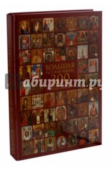 Большая русская икона. 300 икон из коллекции Феликса Комарова. Избранные иконы