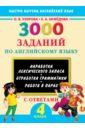 3000 заданий по английскому языку. 4 класс. ФГОС