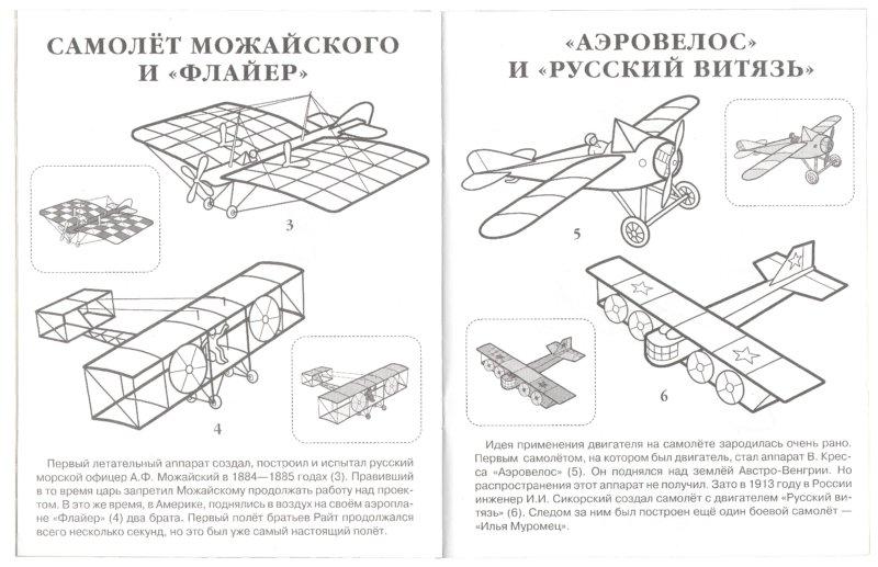 Иллюстрация 1 из 3 для Самолеты и вертолеты | Лабиринт - книги. Источник: Лабиринт