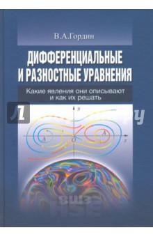 Дифференциальные и разностные уравнения. Какие явления они описывают и как их решатьМатематические науки<br>В учебном пособии рассмотрены модели физики, механики, химии, биологии, экологии, экономики, социологии, метеорологии, электротехники, приложения к теории вероятностей, теории игр, вычислительной математике и т.п., основанные на дифференциальных и разностных уравнениях. Это практическое руководство к совместному использованию аналитических и вычислительных подходов также содержит задачи различной сложности для домашних и контрольных работ, семинарских занятий, практикумов, экзаменов и курсовых работ. <br>Книга написана на основе курса, который автор в течение многих лет преподавал на отделении прикладной математики НИУ ВШЭ, и адресована студентам и аспирантам естественно-научных специальностей.<br>