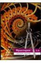 Фрактория 2.0. Конструктор фракталов (DVD)