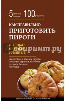 Боровская Элга Как правильно приготовить пироги