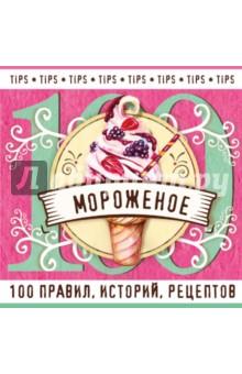 Мороженое: 100 правил, историй, рецептовВыпечка. Десерты<br>В этой компактной книге вы найдете все самое важное и интересное о Мороженом. Очень кратко. Истории, высказывания, советы, рецепты.<br>