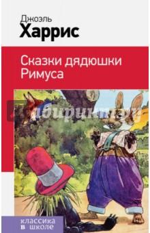 Сказки дядюшки РимусаСказки зарубежных писателей<br>Сказки дядюшки Римуса Дж. Харриса рекомендуются для чтения во 2-3 классах.<br>Для младшего школьного возраста.<br>