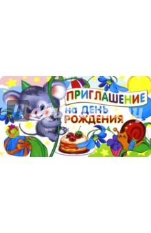 """Приглашение на День рождения детское """"Мышка"""" (ПМ-9483) Сфера"""