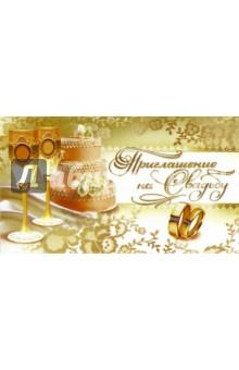 """Приглашение на Свадьбу """"Бокалы"""" (ПМ-9370) Сфера"""