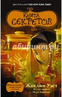 Уэст Жаклин Книга секретов