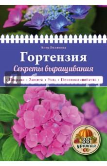 Белякова Анна Владимировна Гортензия. Секреты выращивания