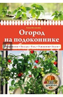 Белякова Анна Владимировна Огород на подоконнике