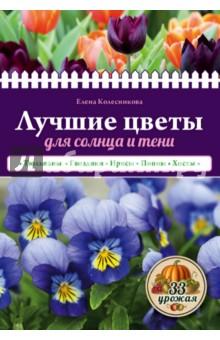 Колесникова Елена Георгиевна Лучшие цветы для солнца и тени