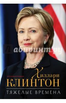 Тяжелые временаПолитика<br>После неудачной президентской кампании 2008 года Хиллари Клинтон неожиданно для себя оказалась на посту государственного секретаря США. В этой книге, предваряющей ее новую президентскую кампанию, - собраны воспоминания экс-Первой леди Белого Дома об этой работе. Хиллари Клинтон обеспечивала все внешнеполитические решения первой администрации Барака Обамы, отвечала не только за исполнение, но и за разработку стратегии, воплощение которой мы наблюдаем сегодня. Госсекретарю выпало работать в тяжелые времена, требующие непростых решений. Ей предстояло закончить две войны, договориться с Россией, окончательно разобраться с Осамой бен Ладаном, укрепить распадавшиеся альянсы, справиться с мировым финансовым кризисом. Особенно интересны нашему читателю будут воспоминания Хиллари Клинтон о перезагрузке российско-американских отношений и о ее встречах с Владимиром Путиным, Дмитрием Медведевым и, конечно, ее визави - Сергеем Лавровым. Эти колоритные детали вносят личные нотки в довольно жесткие и порой весьма нелицеприятные мемуары той, кто могла бы стать первой в мире женщиной-президентом США.<br>