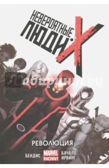 Невероятные Люди Икс. Том 1. Революция, Бендис Брайан Майкл