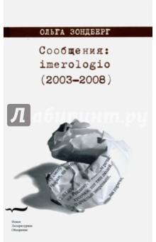 Сообщения: imerologio (2003-2008)Современная отечественная проза<br>Книга, задуманная в начале 2003 года как поэтическая проза в формате ни дня без строчки (imerologio - транслитерация греческого слова календарь), постепенно трансформировалась в нечто ускользающее от жанровых классификаций. Местами она напоминает записную книжку, местами путевые заметки или лирический дневник. В течение пяти с половиной лет блокноты карманного формата один за другим заполнялись буквами, меняли место жительства, падали на пол, открывались и закрывались при дневном и искусственном освещении, в квартирах, офисах, магазинах, театрах, кинозалах, в ночных поездах и аэропортах, в подземке, в родильном отделении, на улицах десятка стран и трех десятков городов. Но как бы ни увлекала незапланированная плотность событий, по-настоящему вдохновляет не опыт как таковой, а его преломление, иными словами - становление сообщения. Случайные обстоятельства повседневности в ореоле сиюминутного настроения, пропущенные сквозь фильтр текущего понимания личных обязательств перед мирозданием...<br>