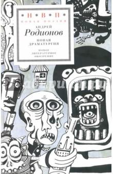 Новая драматургияСовременная отечественная поэзия<br>В новой книге Андрей Родионов (род. в 1971 году) продолжает и развивает жанр брутальной психоделической баллады, снискавшей ему заслуженную популярность. Подобно тому, как абсурдны и трогательны персонажи этих баллад существуют в состоянии измененного сознания, на пороге жизни и смерти, у края падения то ли в метафизическую бездну, то ли на социальное дно, так и поэзия Родионова безудержно нарушает границы поэтических традиций и литературных норм. Визионерский опыт соседствует здесь с мрачным натурализмом; сленг и просторечия - с обращением к бродячим романтическим сюжетам; сквозь иронию и гротеск пробивается милость к падшим; авторский голос до неразличимости мешается с голосами отверженных. Да и само название книги - Новая драматургия - пародийно отсылается к новому эпосу, направлению, с которым поэт безусловно пересекается, но из которого столь же резко выламывается. В 2005 году книга Родионова Пельмени устрицы вошла в шорт-лист премии Андрея Белого. В 2006 поэт удостоен молодежной премии Триумф. Тексты публикуются с сохранением авторских особенностей орфографии и пунктуации.<br>