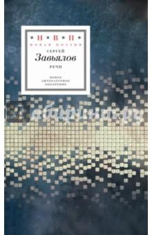 РечиСовременная отечественная поэзия<br>Сергей Завьялов (род. 1958, Царское Село) дебютировал в ленинградском самиздате в середине 1980-х годов, входил в Клуб-81. В 1990-е годы преподавал древнегреческий и латинский языки и литературу. С 2004 года живет в Финляндии. Автор трех стихотворных книг, написанных свободным стихом квази-логаэдического типа, в которых отчетливо наблюдается эволюция от высокого модерна к минимализму. Итоговое собрание стихотворений Мелика (2003) было издано Новым литературным обозрением в серии Премия Андрея Белого. Новая книга Завьялова уже не относится к жанру мелики. Это больше не лирические свободные стихи, но эпические композиции в прозе. В названии книги присутствует полемика с языковой школой и со всем комплексом представлений, авторитетных во второй половине ХХ века, которые рассматривают поэта как инструмент языка.<br>