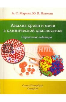 Анализ крови и мочи в клинической диагностике. Справочник педиатора