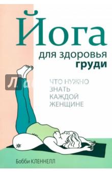 Йога для здоровья грудиВосточная медицина<br>Здоровье груди - это весьма деликатная тема, волнующая многих женщин. В этой книге предлагается эффективная и доступная программа асан (поз) и пранаям (дыхательных техник) для поддержания груди в идеальной форме. Вы узнаете, какие упражнения рекомендованы при той или иной проблеме, освоите комплексы асан для укрепления иммунитета, повышения жизненного тонуса, облегчения симптомов ПМС, устранения болей в груди, лечения и профилактики кист и злокачественных опухолей, а также специальные программы тренировок для беременных и кормящих женщин. Кроме того, вы получите ценные практические советы на каждый день для поддержания здоровья груди.<br>