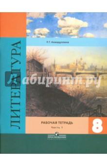 Литература. 8 класс. Рабочая тетрадь. В 2-х частях. Часть 1. К учебнику В. Я. Коровиной
