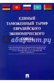 Единый таможенный тариф Евразийского экономического союзаТаможенное регулирование<br>В книге приведен текст Единого таможенного тарифа Евразийского экономического союза, утвержденного решением Совета Евразийской экономической комиссии от 16 июля 2012 г. №54.<br>