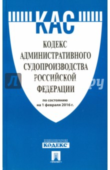 Кодекс административного судопроизводства Российской Федерации по состоянию на 01.02.16