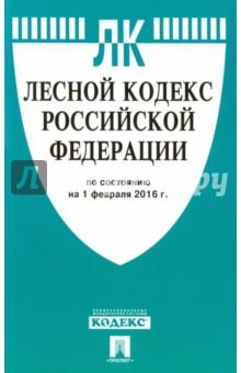 Лесной кодекс Российской Федерации по состоянию на 01.02.16