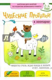 """Чудесные прогулки """"В зоопарке"""". Карточки для занятий по развитию мышления Маленький Гений-Пресс"""